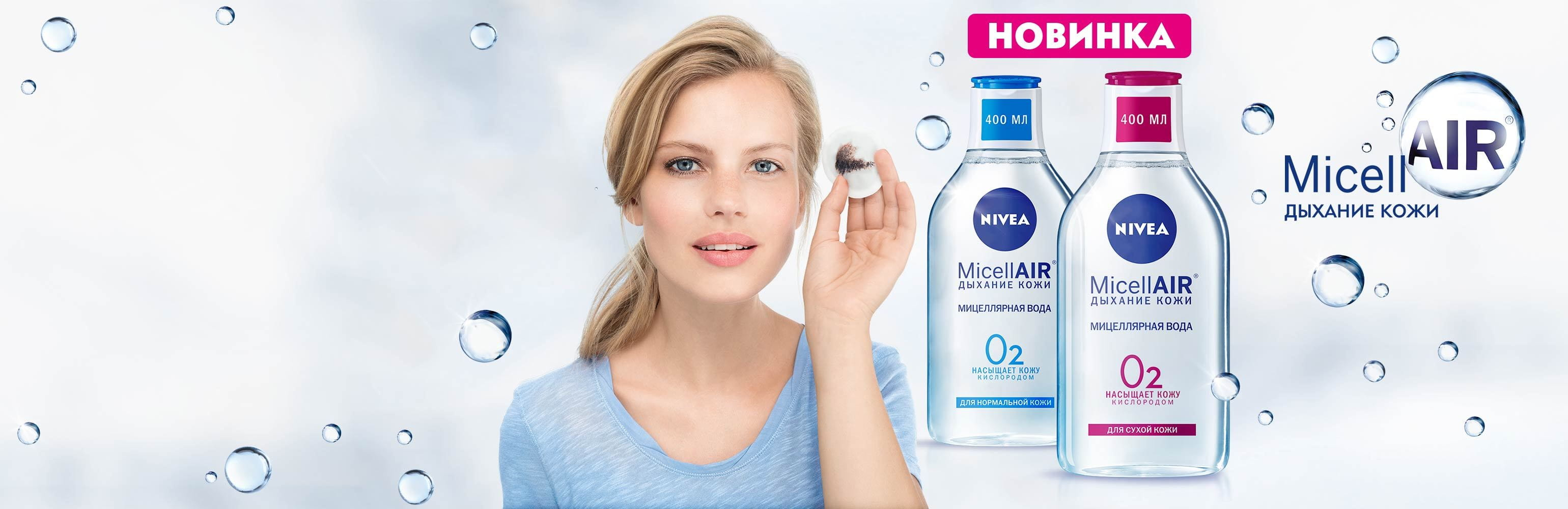 woman removing make up with micellar water